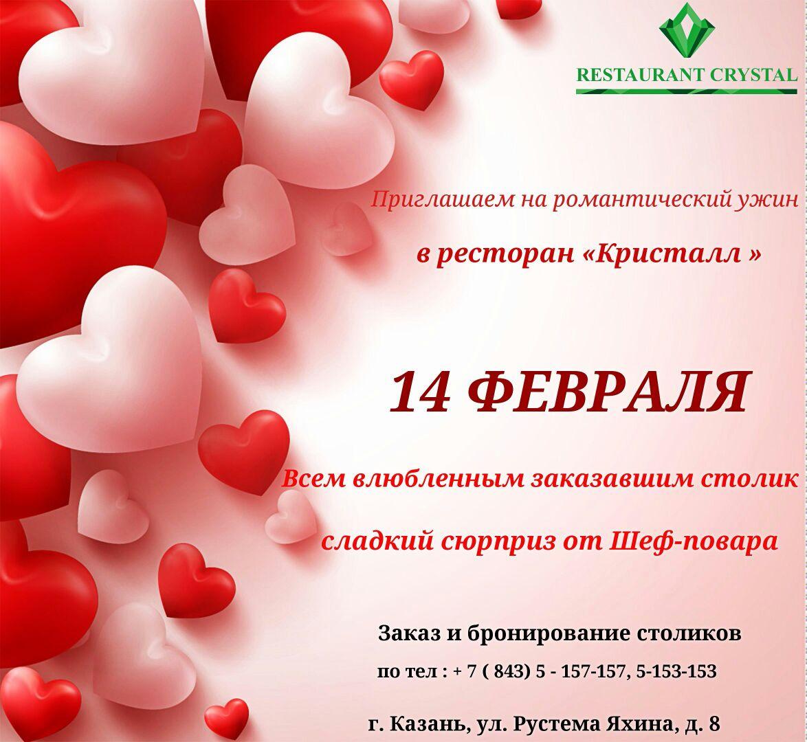 День влюбленых